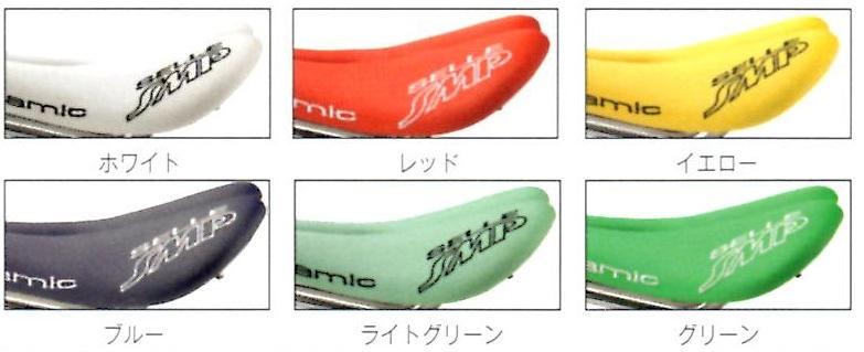 SMP LITE209サドル カラー